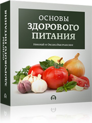 уроки здорового питания